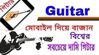 গিটার বাজান Android mobail দিয়ে, যে কোন গানের বাজনা বানাতে পারবেন  গাটার থাকবে আপনার পকেটে guitar