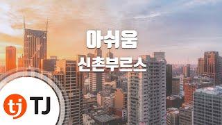 [TJ노래방] 아쉬움 - 신촌부르스 / TJ Karaoke