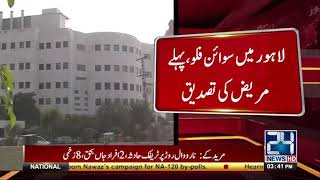 Swine flu reached Lahore from India