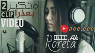 روريتا ( فيديو كليب HD اغنية متكبرا بعذرا الجزء الثاني ) بيرو ا كي | 2018 | Roreta Mc |  Beroo Ak