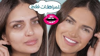 Flawless Base Makeup My Foundation Routine | روتين مكياج اساس خالي من الشوائب