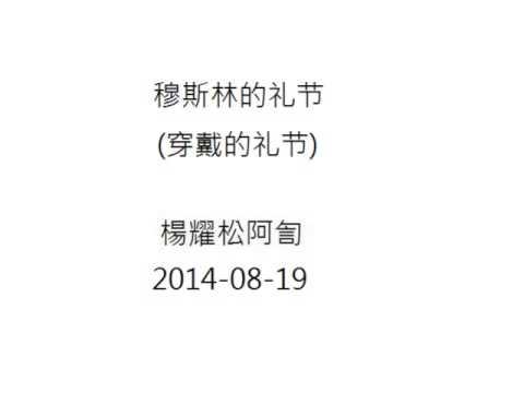 2014/08/19 楊耀松阿訇