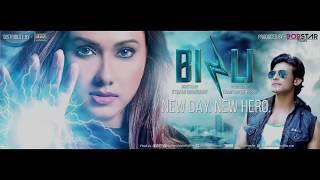 Bizli Official Trailer | Bangla New Movie Trailer | Bobby, Raanveer | Iftakar | | Jaaz Multimedia