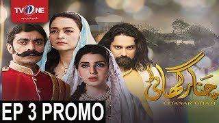 Chanar Ghati | Episode 3 Promo | Serial | Full HD | TV One
