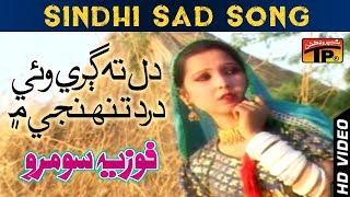 Dill Ta Gari Vai Dard Tunhje Main - Fozia Soomro - Sad Sindhi Song - Full HD Sindhi Song