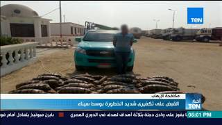 أخبار TeN - القبض على تكفيري شديد الخطورة بوسط سيناء