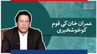 Imran khan ki Qoum ko khushkhabri | Imran Khan latest Speech | SAMAA TV - 24, Oct 2018