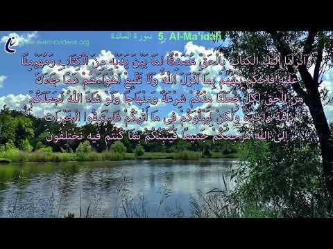 Quick and good quran recition-Surah Al-Maidah-in 50+ Languages- Open the subtitle