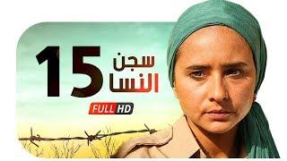 مسلسل سجن النسا HD - الحلقة الخامسة عشر ( 15 ) - نيللي كريم / درة / روبي - Segn El nesa Series Ep15