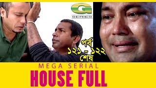 Drama Serial | House Full | Epi 121 -122 || ft Mosharraf Karim, Sumaiya Shimu, Hasan Masud