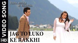 🎼 Jag Ton Lukon Ke Video Song | Tera Mera Ki Rishta Punjabi Movie 🎼
