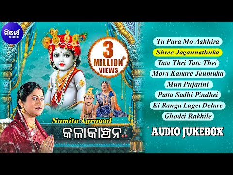 Xxx Mp4 KALA KANCHANA Odia Jagannath Bhajans Full Audio Songs Juke Box Namita Agrawal 3gp Sex