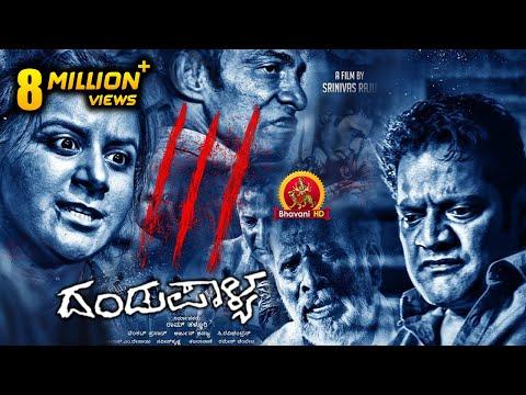 Xxx Mp4 Dandupalya 3 Kannada Full Movie ದಂಡುಪಾಳ್ಯ 3 2018 Kannada Full Movies Pooja Gandhi 3gp Sex