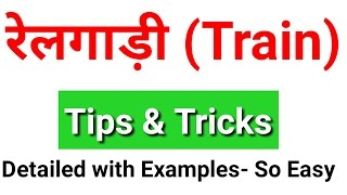 Train tips and tricks ( रेलगाड़ी ) best mathematics concepts of train by Effective Study Channel