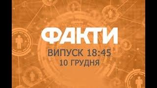 Факты ICTV - Выпуск 18:45 (10.12.2018)