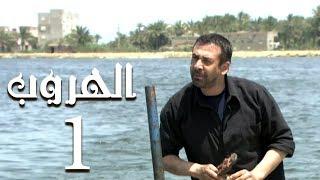 مسلسل الهروب الحلقة 1 | Al Horob Episode 1