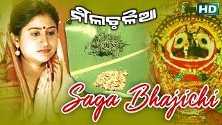 SAGA BHAJICHI ଶାଗ ଭାଜିଚି ବଡି ଚୁରିଚୀ || Namita Agrawal || SARTHAK MUSIC