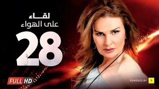 Leqa2 3la Elhawa Eps 28 - مسلسل لقاء على الهوا - الثامنة والعشرون - بطولة يسرا وهشام سليم