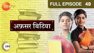 Afsar Bitiya Hindi Serial- Indian Famous TV Serial - Mittali Nag  - Kinshuk - Zee TV Epi -  49