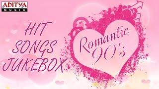 Romantic 90's Telugu Hit Songs || Jukebox