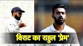 आखिर कब तक विराट कोहली देंगे केएल राहुल को मौका ? Sports Tak
