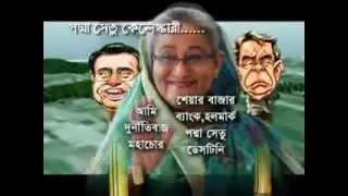 Padma Bridge 3D funny song :) amader abul