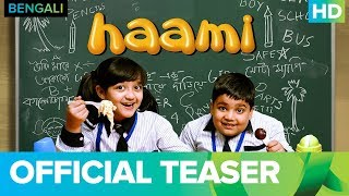 Haami Official Teaser | Bengali Movie 2018 | Nandita Roy | Shiboprosad Mukherjee
