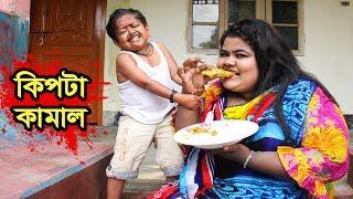 ছোট দিপু এখন কিপটা কামাল  l ছোট দিপু l Kipta Kamal l Chotu Dipu l Bangla Natok l Choto Dipu Comedy
