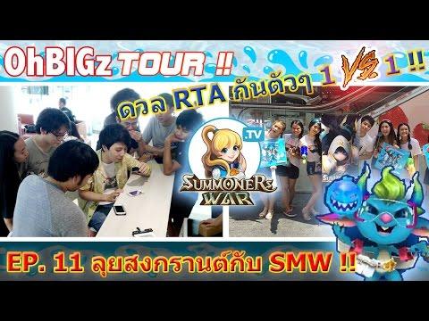 SMW TV : ลุยสงกรานต์กับ SMW