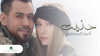 Ahmed Al Maslawi ... Hannet - Video Clip 2019 | أحمد المصلاوي ... حنيت - فيديو كليب