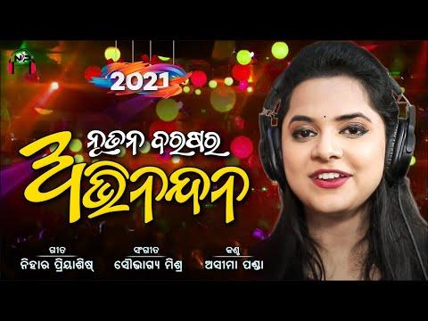 Xxx Mp4 Odia New Year Song 2019 ନୂତନ ବରଷର ଅଭିନନ୍ଦନ Asima Panda Soubhagya Mishra 3gp Sex