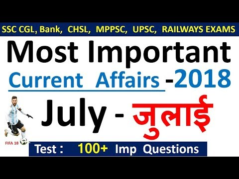 Xxx Mp4 Current Affairs July 2018 Important Current Affairs 2018 Latest Current Affairs Quiz 3gp Sex