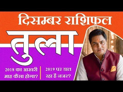 Xxx Mp4 TULA Rashi LIBRA Predictions For DECEMBER 2018 Rashifal Monthly Horoscope Suresh Shrimali 3gp Sex