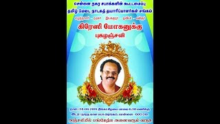 Tribute To Crazy Mohan L Chennai All Sabha Meeting & Tamil Stage Drama Producers Association L Live