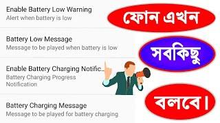 ফোন এখন সবকিছু বলবে দারুন একটি অ্যাপ । Importent App for Android