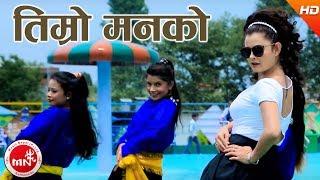New Nepali Lok Dohori   Timro Manko Dunga Salala - Ramji Khand & Sudha Thapa Ft.Sushma Karki/Shankar