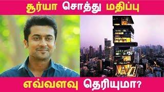 சூர்யா சொத்து மதிப்பு எவ்வளவு தெரியுமா? | Tamil Cinema News | Kollywood News | Latest Seithigal