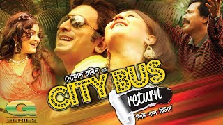 City Bus Return | Drama | Part-1 | Saju Khadem | Faruq Ahamed | Sohel Khan | Mukti | Nafisa