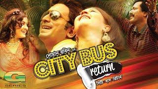 City Bus Return | Drama | Part-1 | Saju Khadem | Faruq Ahamed | Sohel Khan | Mukti | Nafisa
