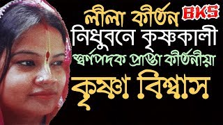 নিধুবনে কৃষ্ণকালী | Nidhubone Krishnakali | Krishna Biswas | Bangla Lila Kirtan
