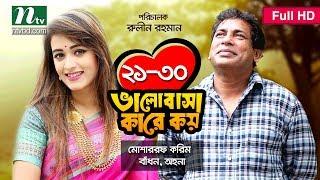 Valobasha Kare Koy | EP 21-30 | Mosharraf Karim | Ohona | Bangla Natok