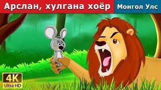 Арслан, хулгана хоёр | Lion and the Mouse in Mongolian | үлгэр | үлгэр сонсох | монгол үлгэрүүд