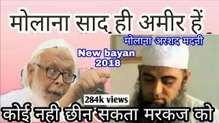 Maulana Arshad madani New bayan about  maulana saad sb. hi Ameer h markaz Nizamuddin ke