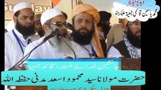 Maulana Mahmood Asad Madani on Sad Sala Ijtima Jamiat Ulama-i-Islam Pakistan