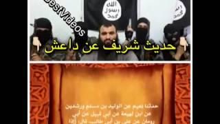 حديث عن الرسول .صلى الله عليه وسلم حول داعش..