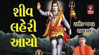Monday Special Shravan Maas Shiv Bhajan 2017 - Hemant Chauhan Gujarati Bhajan Songs Non stop