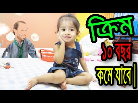Dr Lony Funny Cream  . 10 bochor komlo na . ১০ বছর কমে যাবে। কমলো না । Bangla funny video by Dr.Lony