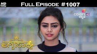 Agnisakshi - 12th October 2017 - ಅಗ್ನಿಸಾಕ್ಷಿ - Full Episode