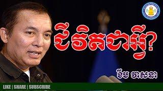 ជីវិតជាអ្វី?   Khem Veasna speech about life   Khem Veasna 2018   LDP Vocie