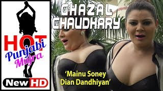 2017 NEW - GHAZAL CHAUDHARY - Mainu Soney Dian Dandiyan Liyade